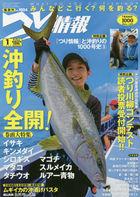 Tsuri Jyouhou 24191-07/01 2020