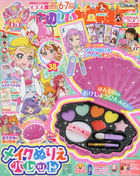 Tanoshii Yochien 01013-06 2021