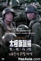 Taegukgi (Malaysia Version)