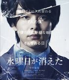 Wednesday Disappears  (Blu-ray) (Deluxe Edition) (Japan Version)