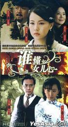 Shui Dong Nu Er Xin (DVD) (End) (China Version)