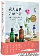 Nu Ren Zhuan Ke Fang Liao Quan Shu : Fang Liao Tian HouGina Gao Su Ni , Nu Ren Yi Sheng Bi Bei De Jing You Quan Pei Fang