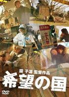 The Land of Hope (DVD) (Japan Version)