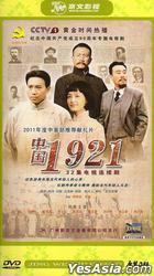 China 1921 (H-DVD) (End) (China Version)
