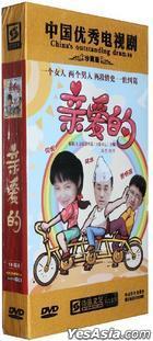 Qin Ai De (DVD) (End) (China Version)