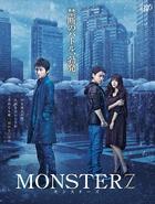 Monsterz (DVD) (Japan Version)