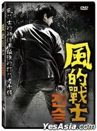 Strong Fighter (2019) (DVD) (Taiwan Version)
