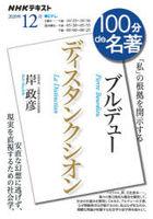 burudeyu  deisutankushion watakushi no konkiyo o kaiji suru enueichike  tekisuto NHK tekisuto hiyatsupun de meichiyo 2020 12 100pun DE meichiyo 2020 12