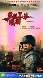 My Brother Name Shun Liu (H-DVD) (End) (China Version)