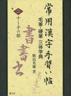 常用漢字手習い帖 毛筆・硬筆三体字典 2