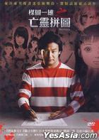 Mother (2014) (DVD) (Taiwan Version)