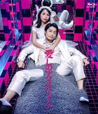 Come On Irene (Blu-ray) (Japan Version)