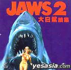 Jaws 2 (VCD) (Hong Kong Version)