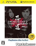 Shinobido 2 (Bargain Edition) (Japan Version)