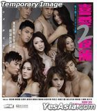 Lan Kwai Fong 2 (2012) (DVD) (2020 Reprint) (Hong Kong Version)