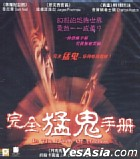 In The Mouth Of Madness (Hong Kong Version)
