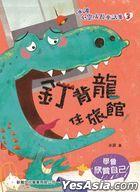 Ding Bei Long Zhu Lu Guan(3)[ Bing Bo Xin Ling Cheng Chang Tong Hua Ji]