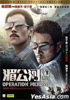 Operation Mekong (2016) (DVD) (2-Disc Edition) (Hong Kong Version)