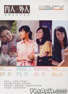 內人外人新移民系列電影 (DVD) (八碟精裝版) (台灣版)