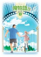 My Love Story!! Vol.5 (DVD) (Japan Version)