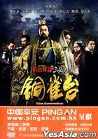 The Assassins (2012) (DVD) (Hong Kong Version)