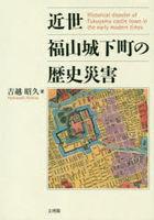 kinsei fukuyama jiyoukamachi no rekishi saigai
