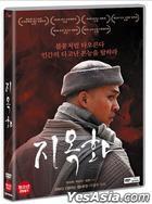 Fire in Hell (DVD) (Korea Version)