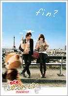 Nodame Cantabile: The Final Score - Part 2 (DVD) (Standard Edition) (Japan Version)