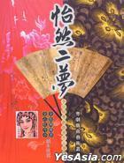Yi Ran Er Meng