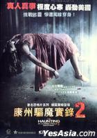 The Haunting in Connecticut 2: Ghosts of Georgia (2013) (DVD) (Hong Kong Version)