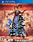 Ukiyo no Roushi (Japan Version)