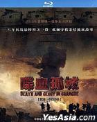 Death And Glory In Changde (Blu-ray) (English Subtitled) (China Version)