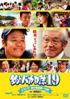 Tsuribaka Nisshi 19 - Yokoso! Suzuki Kensetsu Goikko Sama (DVD) (Japan Version)