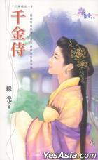 Hua Yuan Xi Lie 1264 -  Er Shou Nu Zhi Yi : Qian Jin Shi