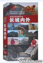 長城內外 (DVD) (1-97集) (待續) (中国版)
