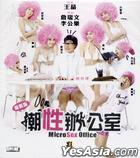Microsex Office (VCD) (Movie Version) (Hong Kong Version)