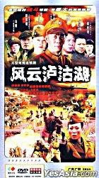 Hu Xue Jiao Fei (H-DVD) (End) (China Version)