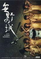 City Without Baseball (DVD) (Japan Version)