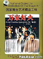 National Project To The Distillation Of The Stage Art - Myriad Twinkling Lights Of The City Drama (DVD) (China Version)