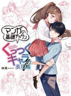 manga no kiso detsusan kutsutsuku kiyara no hiyougenhen