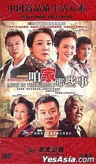 Love In The Family (DVD) (End) (China Version)
