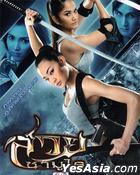 The Vanquisher (DVD) (Thailand Version)