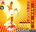 Nan Wu Guan Shi Yin Pu Sa (Guo Yu Chang Song Xiu Xing Version) (China Version)