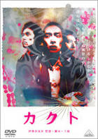 Kakuto (DVD) (Normal Edition) (English Subtitled) (Japan Version)