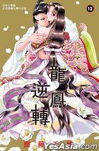 Long Feng Ni Zhuan (Vol.12)