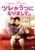 My SO Has Got Depression (DVD) (Special Priced Edition)  (Japan Version)