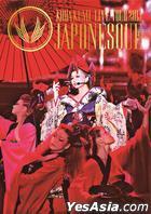KODA KUMI LIVE TOUR 2013 -JAPONESQUE- (Taiwan Version)
