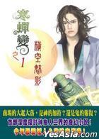 Han Chan Bian Zhi (1 ) Heng Kong Mei Ying