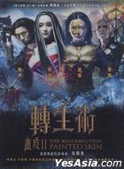 画皮ll (畫皮II) (2012) (DVD) (台湾版)