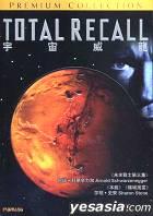 Total Recall (1990) (DVD) (Hong Kong Version)
